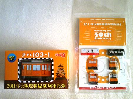 111008-大阪環状線グッヅ (1)
