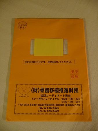 111001-封筒 (1)