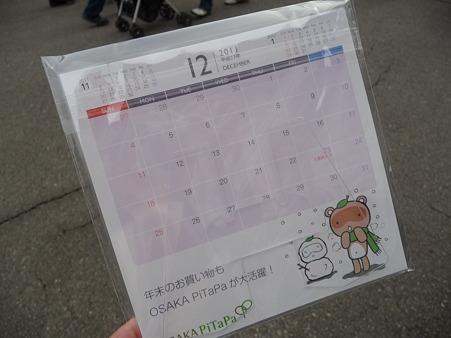 101114-大阪市交フェス プレゼント (2)