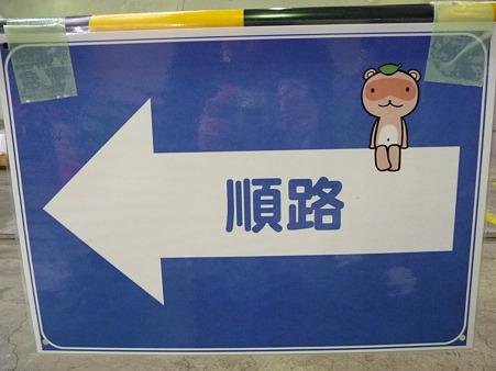 101114-大阪市交フェス ぴたポン (3)
