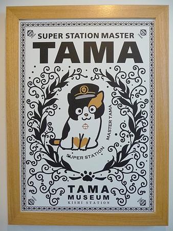 101113-和歌電  貴志駅たまミュージアム (1)