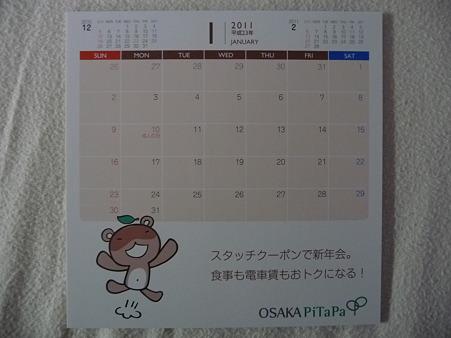 1101-ぴたポンカレンダー (1)