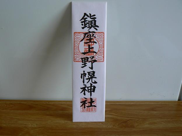 上野幌神社のお札P1010357