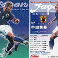 写真: Jリーグチップス2003IN-32中田英寿(パルマ)
