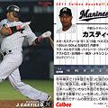 Photos: プロ野球チップス2011No.173カスティーヨ(千葉ロッテマリーンズ)