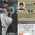 Photos: プロ野球チップス2011No.177武田久(北海道日本ハムファイターズ)