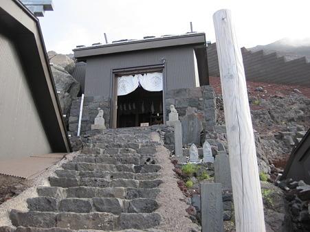 八合目 - 烏帽子岩神社