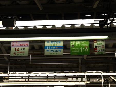 新宿駅乗車位置