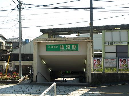 鵠沼駅12