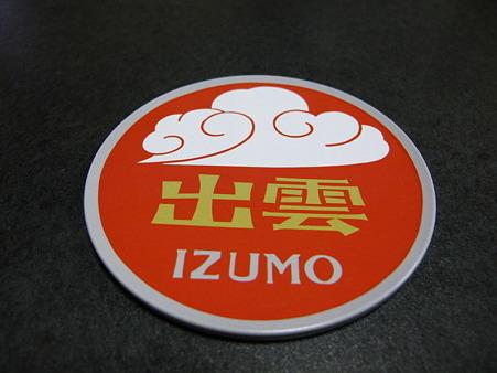 HMコースター(出雲)