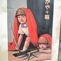 Photos: かやは麻 via  ポスターに見る戦中戦後