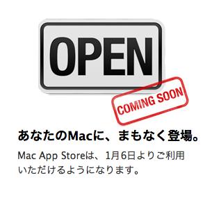 20110106_macappstore_open_ss