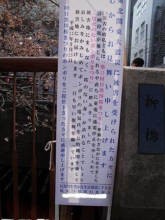 桜祭りのボンボリ無灯火のお知らせ