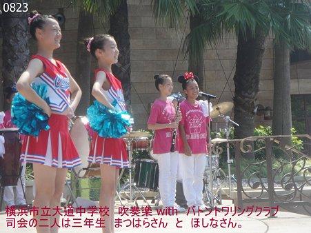 横浜市立大道中学校 吹奏楽 with バトントワリングクラブ司会の二人c