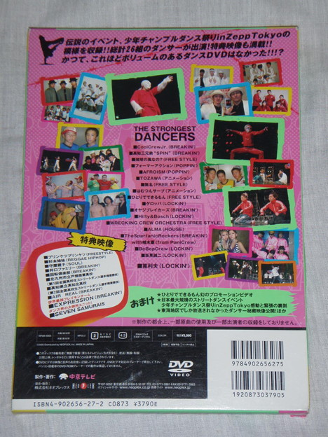 完全保存版 2枚組 少年チャンプルダンス祭り in Zepp Tokyo 最強ダンサーコレクション 蔵出しお宝ダンス大放出_Back