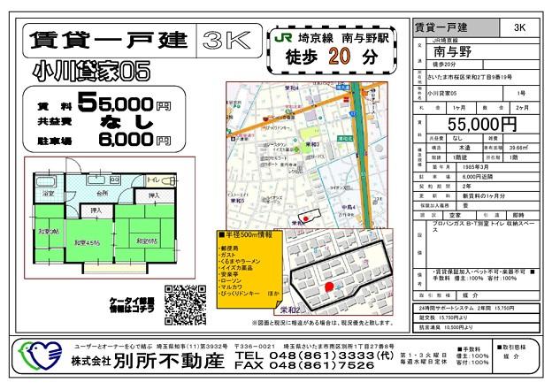 小川貸家05