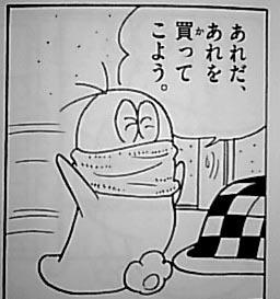 藤子・F・不二雄 オバケのQ太郎 カゼきらい! 買ってこよう