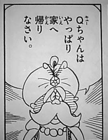 藤子・F・不二雄 オバケのQ太郎 ネプチャ王子 Qちゃん 帰りなさい