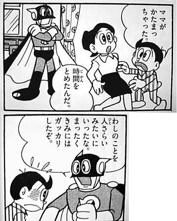 パーマン最終回 スーパー星への道 スーパーマン 時間を止めた 人さらい ガッカリ