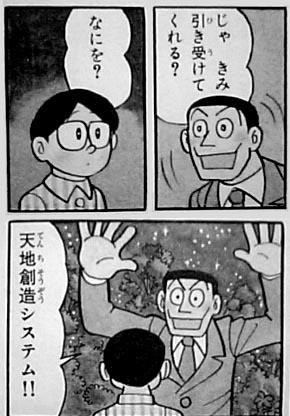 創世日記 藤子・F・不二雄 天地創造システム