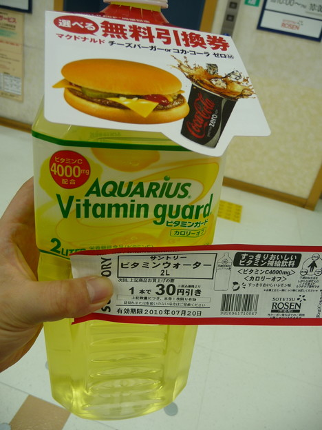 ビタミンガードと商品券