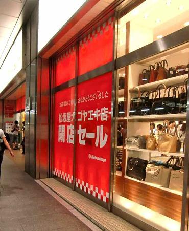 松坂屋名古屋駅店 2010年8月29日 閉店 閉店残 6日間-220821-1