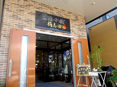 kakushida-220828-4