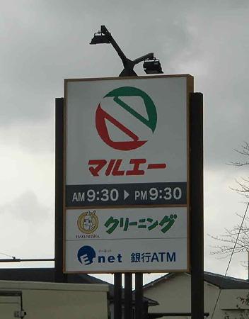 スーパーマーケット マルエー春日店 11月25日(木) オープン 4日-221128-1