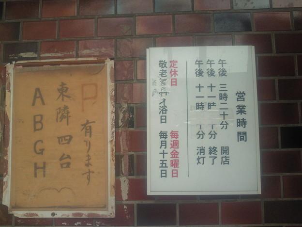 NEC光温泉(時間3)