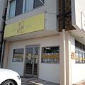 からめ亭(店舗1)