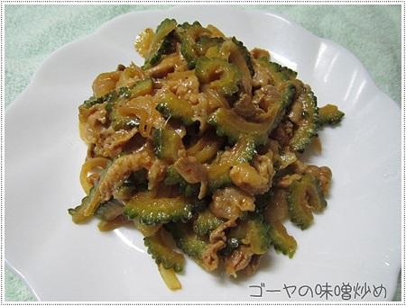 20110812 ゴーヤの味噌炒め