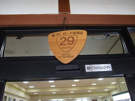 兵庫17・播磨いちのみや-7