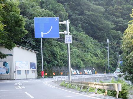 国道168号線・小原トンネル?